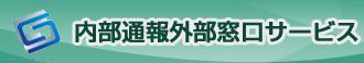 内部通報外部窓口サービス ロゴ